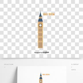 英國特征建筑倫敦大本鐘黃色扁平元素