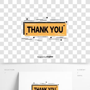 謝謝簡約創意字體設計