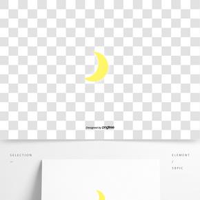 黄色月亮月牙形状