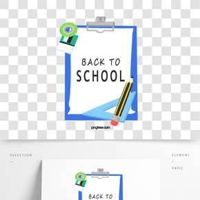 返校上學文具邊框