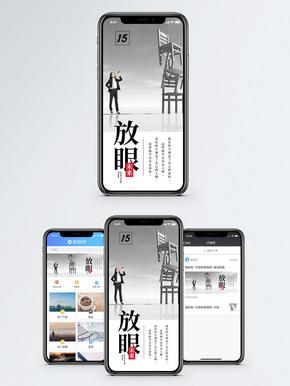 放眼未来手机海报配图