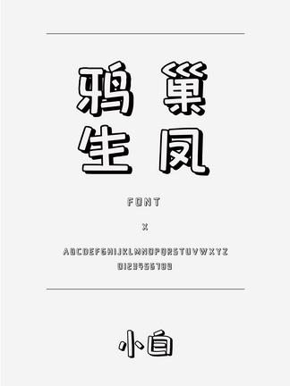 小白装饰/创意简体中文ttf字体下载