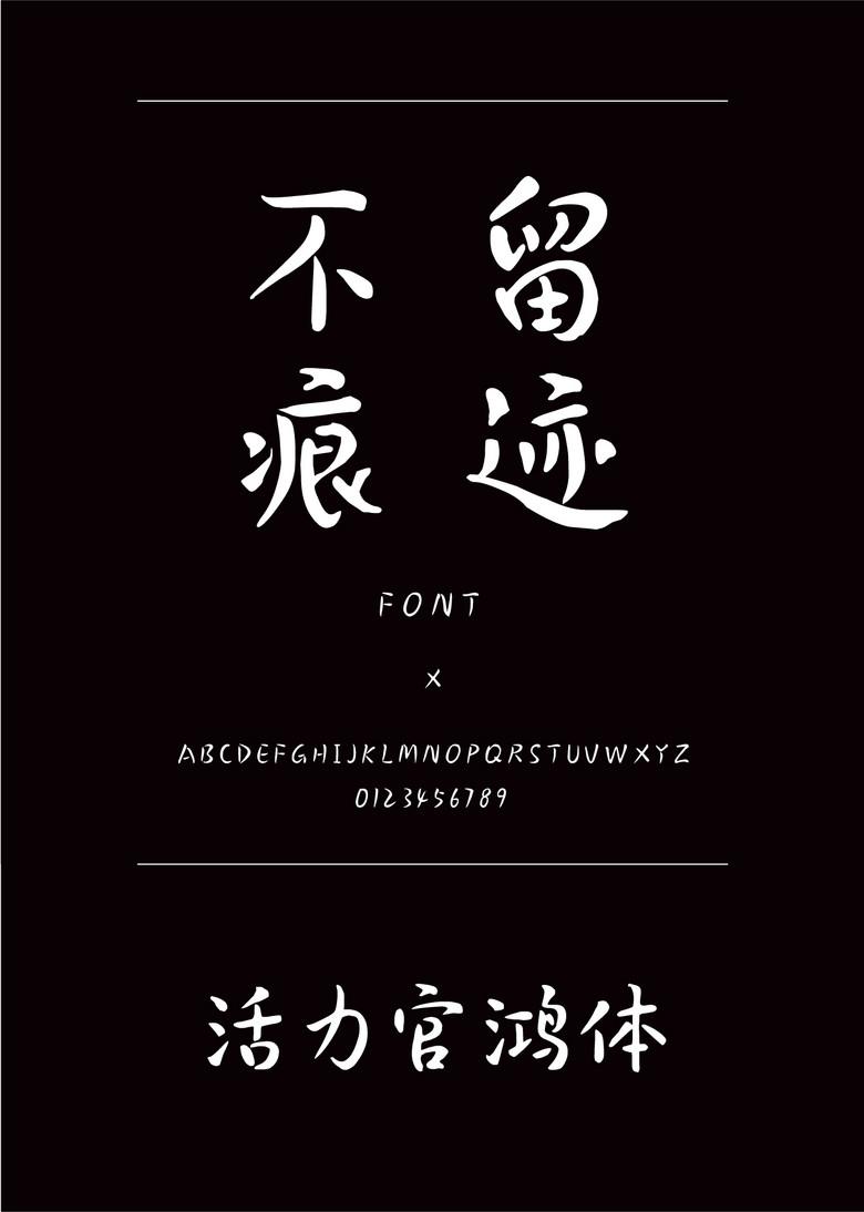 活力官鸿体书法/手写简体中文ttf字体下载