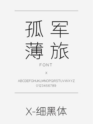 X-细黑体黑体简体中文ttf字体下载