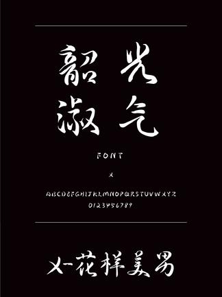 X-花样美男书法/手写简体中文ttf字体下载