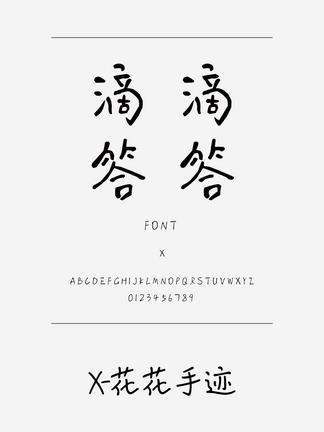 X-花花手迹书法/手写简<i>体</i>中文ttf<i>字</i><i>体</i><i>下</i><i>载</i>