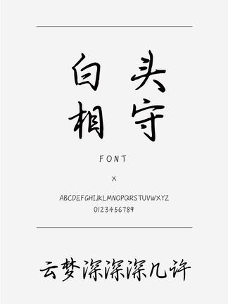 云梦深深深几许书法/手写简体中文ttf字体下载