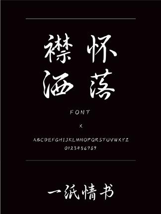 一纸情书书法/手写简体中文ttf<i>字</i>体下载