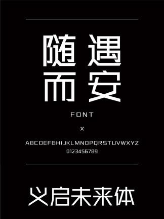 义启未来<i>体</i>其他简<i>体</i>中文ttf<i>字</i><i>体</i><i>下</i><i>载</i>