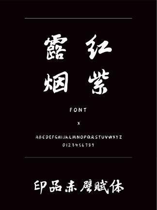 印品赤壁赋体书法/手写简体中文ttf字体下载