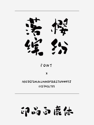 印品白鹿体书法/手写简体中文ttf字体下载