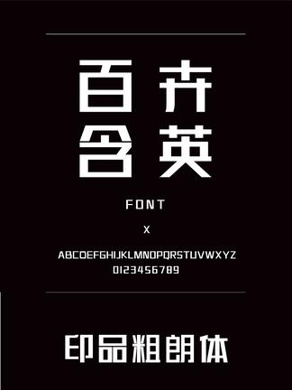 印品粗朗<i>体</i>其他简<i>体</i>中文ttf<i>字</i><i>体</i>下载