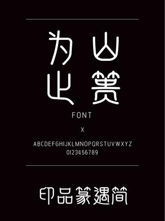 印品篆遇简其他简体中文ttf字体下载