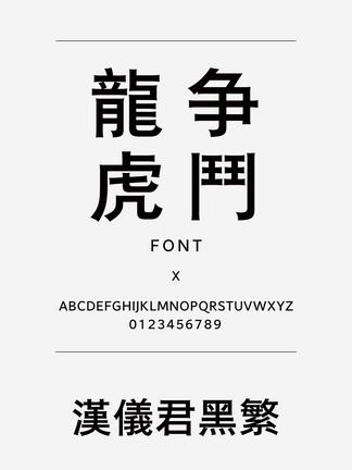 汉仪君黑75繁黑体繁体中文ttf字体下载