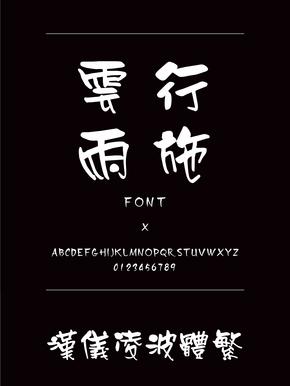 汉仪凌波体繁装饰/创意繁体中文ttf字体下载