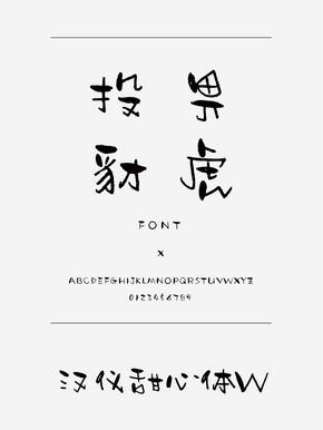 汉仪甜心体W装饰/创意简体中文、繁体中文ttf字体下载
