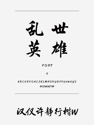 汉仪许静行楷W楷体简体中文、繁体中文ttf字体下载