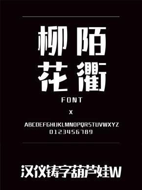 汉?#20405;?#23383;葫芦娃W装饰/创意简体中文、繁体中文ttf字体下载