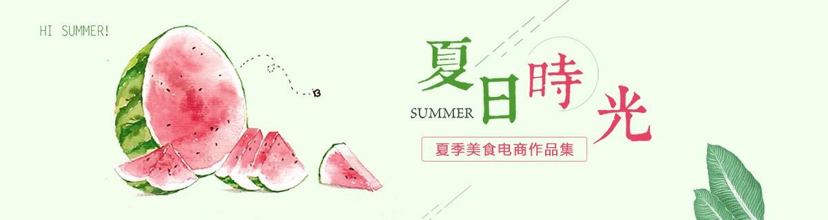 夏季美食电商作品集