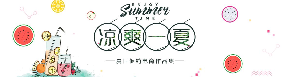 夏日促销电商精选作品集