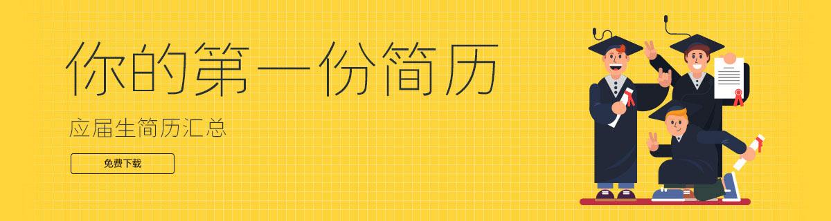 【简历】应届生简历