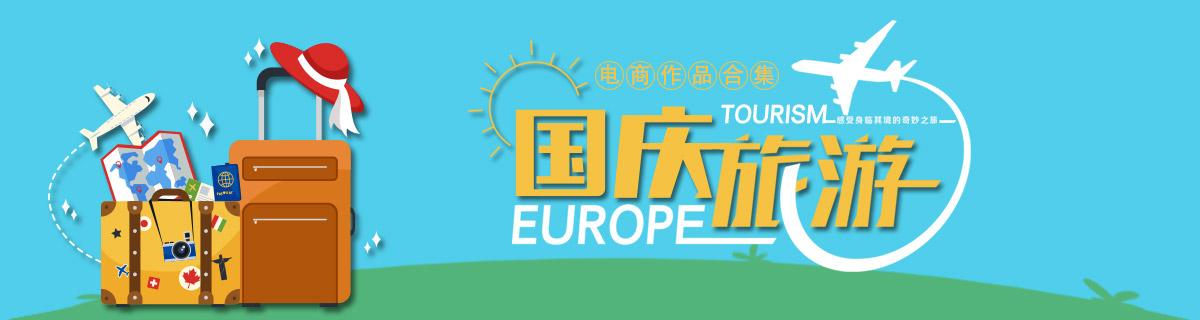 【电商】国庆旅游电商海报