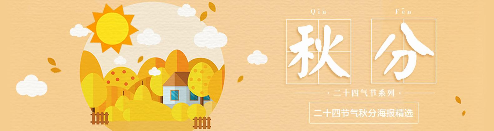 【海报】秋分海报