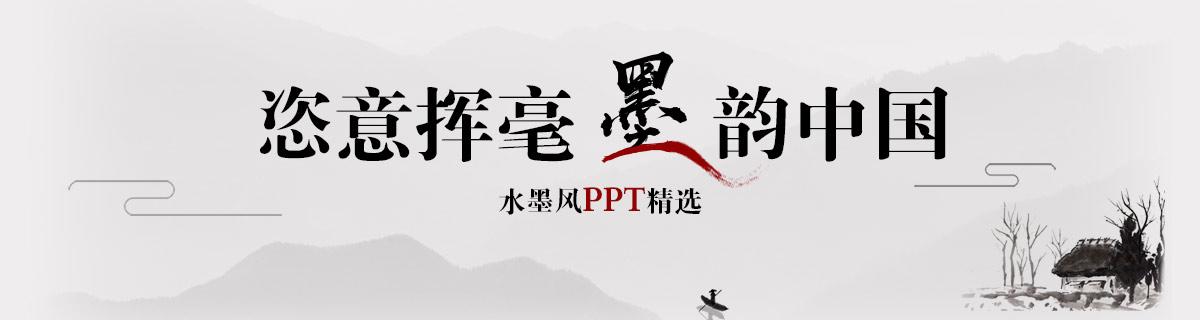 【PPT】水墨中国风