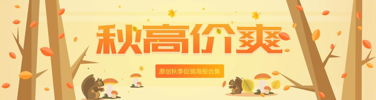 【平面】秋季促销海报
