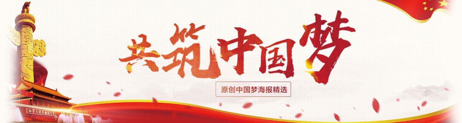 【平面】中国梦2