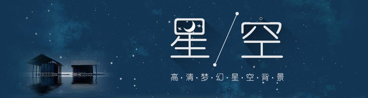 【元素】星空背景