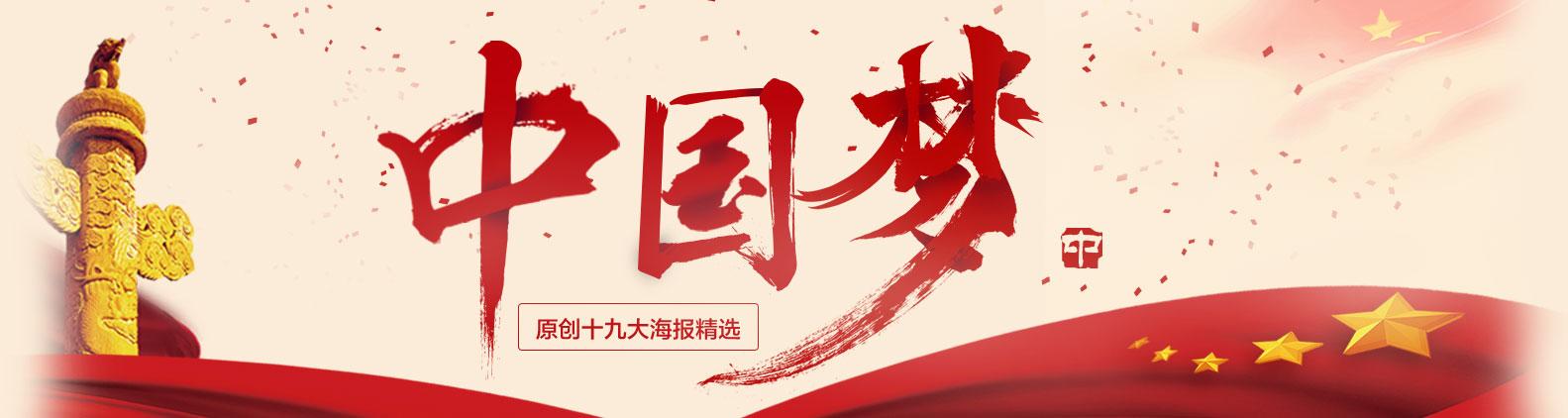 【平面】十九大海报