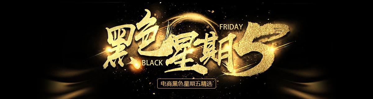 【电商】黑色星期五2