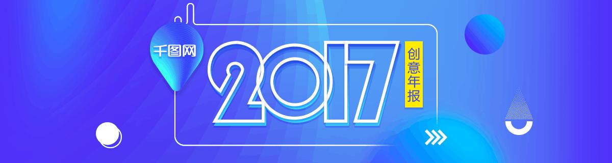 2017创意年报