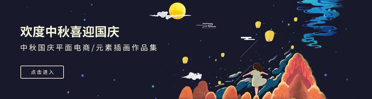 中秋&国庆