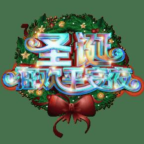 圣诞狂欢平安夜夜光效果艺术字