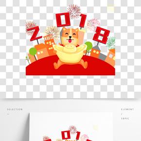 新春紅色卡通狗年元寶賀新春插畫