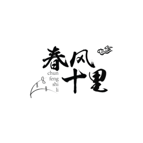 中国风黑色毛笔艺术字