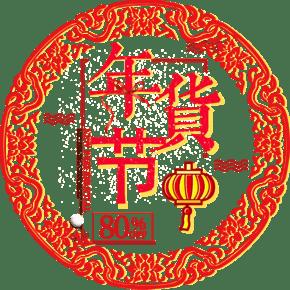 2018年货节红色喜庆艺术字主题设计