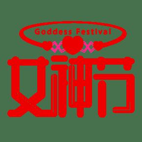 38女神节妇女节红色爱心创意字