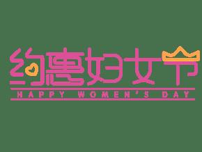38妇女节女神节优惠手绘标题字