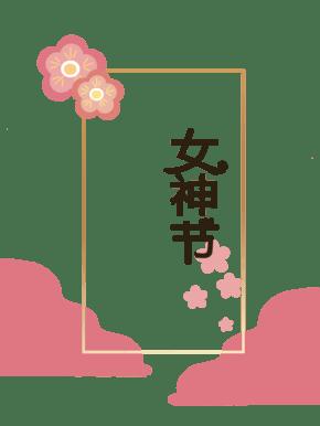 女神节女王节艺术漂浮边框