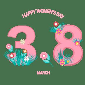 三八妇女节38主题艺术字设计
