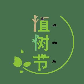 绿色叶子植树节字体