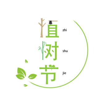 綠色葉子植<i>樹</i>節字體