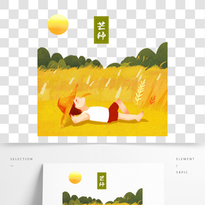 芒種小男孩躺地上