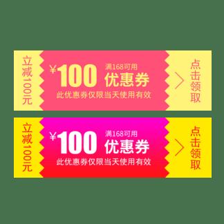 <i>优</i><i>惠</i><i>券</i>淘宝天猫京东电商促销<i>优</i><i>惠</i><i>券</i>模板