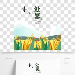 藍天白云處暑黃色稻田