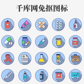 矢量圆形扁平化医疗医药图标icon