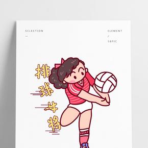 秋季运动会排球比赛排球女将